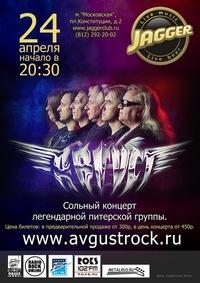 24 апреля 2014 г., Концерт гр. АВГУСТ