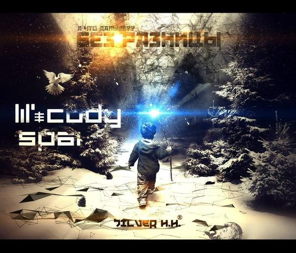 Lil' Cody x Spai - Без Разницы (2014)(п.у. L'One, Миша Крупин, Nel, Тимати)