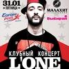 31.01 - L'ONE в Челябинске @ Mirage